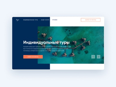 Landing Page for Travel Company tropic summer website design tour sea trip vacation travel landing page design ui design landingpage landing