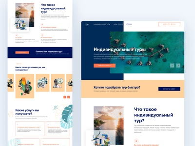 Landing Page for Travel Agency sightseeing ocean summer sea world travelling website design journey tours vacation travel ui design web