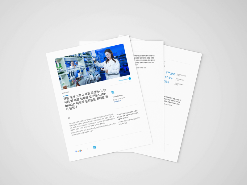 Google case studies korean digital google indesign adobe