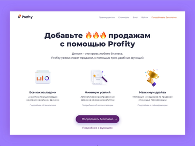 Profity landing page