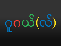 Google in Burmese