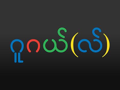 Google in Burmese burmese myanmar