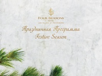 Holiday season brochure, Four Seasons Hotel
