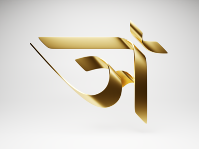 Bengali or Devanagari - Expressive typography