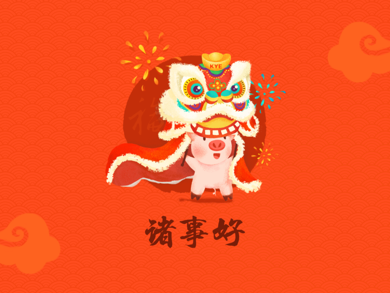 happy year of the pig festivals chinese spring festivel festival pig lion dance year of the pig illustration