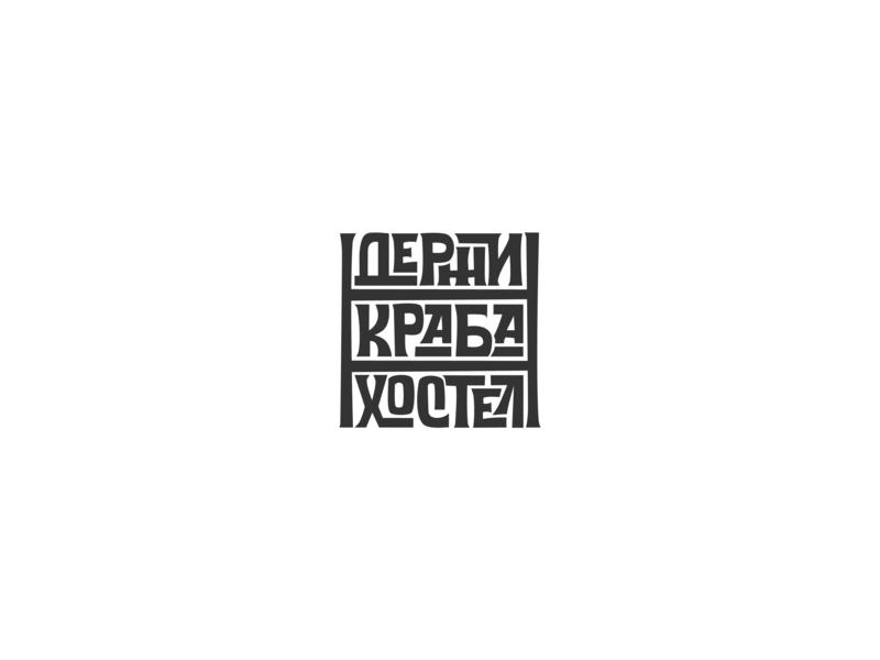 Logo for hostel illustration logodesign lettering art symbol hostel typography type art type lettering logotype logo