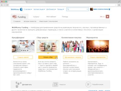 Crowfunding WebMoney webdesign design