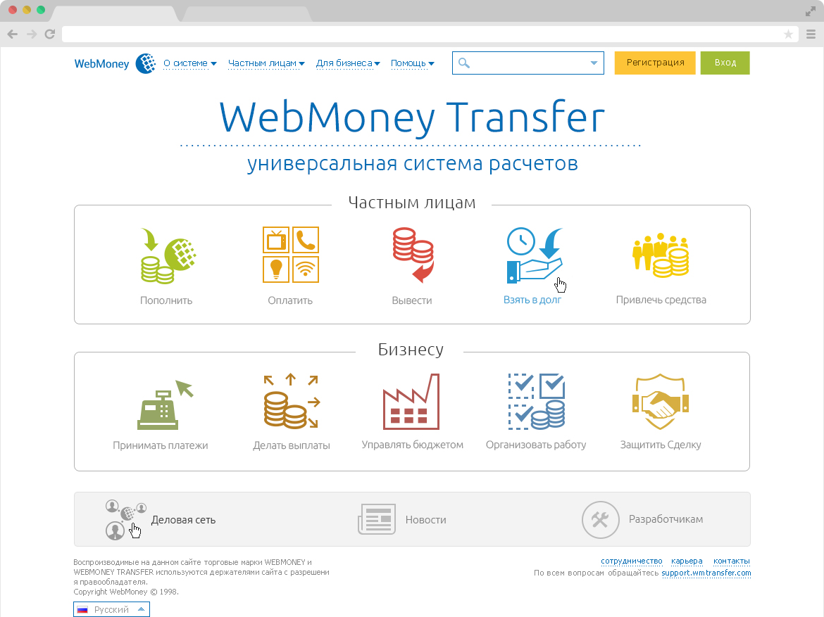 Re-Design WebMoney 2014 webmoney webdesign design