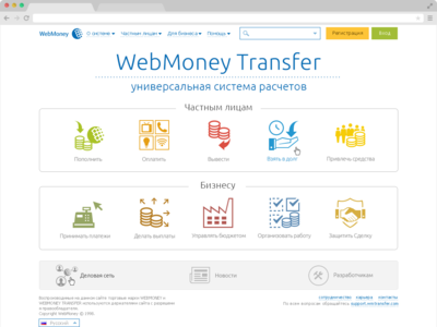 Re-Design WebMoney 2014