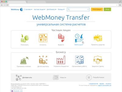 Re-Design WebMoney 2014 webmoney webdesign design