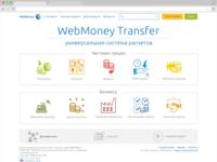 Re-Design WebMoney 2014