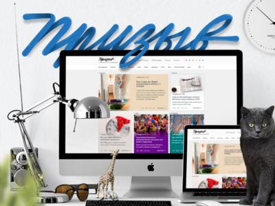 "Website ""Priziv"" ( Газета Призыв Домодедово ) призыв газета призив web design"