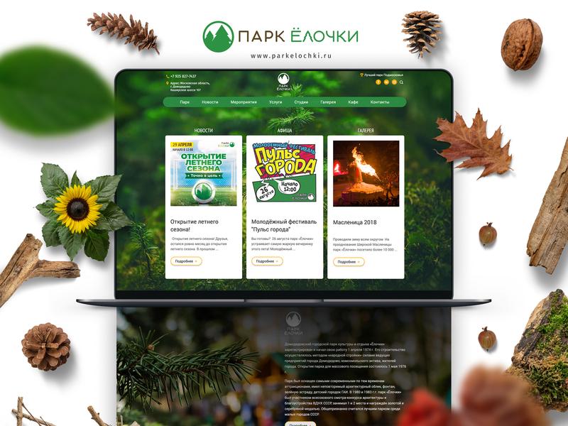 Web interface Park Elochki green park ui ux designer web solution web  design web interfaces ux design uxdesign ui design uidesign ui  ux uiux ui