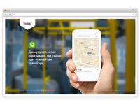 Transport promo page