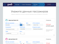 Ticket service UI