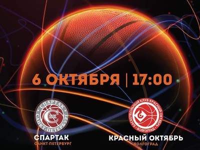 Basketball Poster match advertising sport poster basketball