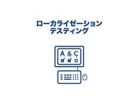 Localization testing icon