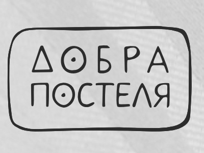 Logo for Linen Project lettering logo cyrillic