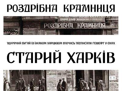 """""""Old Kharkiv"""" vintage font prototype font"""