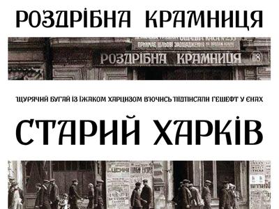 """""""Old Kharkiv"""" vintage font prototype"""