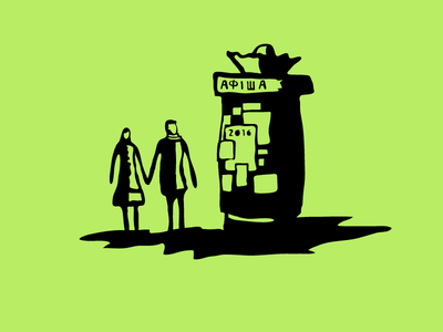 Illustration serie for Cultprostir Project naive illustration