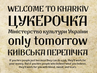 New font «Old Kharkiv» coming soon