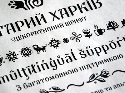 """Old Kharkiv"" decorative sans-serif font fonts"