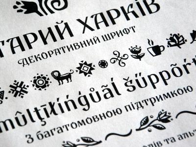 """Old Kharkiv"" decorative sans-serif font"