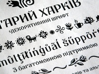 """Old Kharkiv"" decorative sans-serif font"
