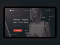 Blockchain. Home Screen