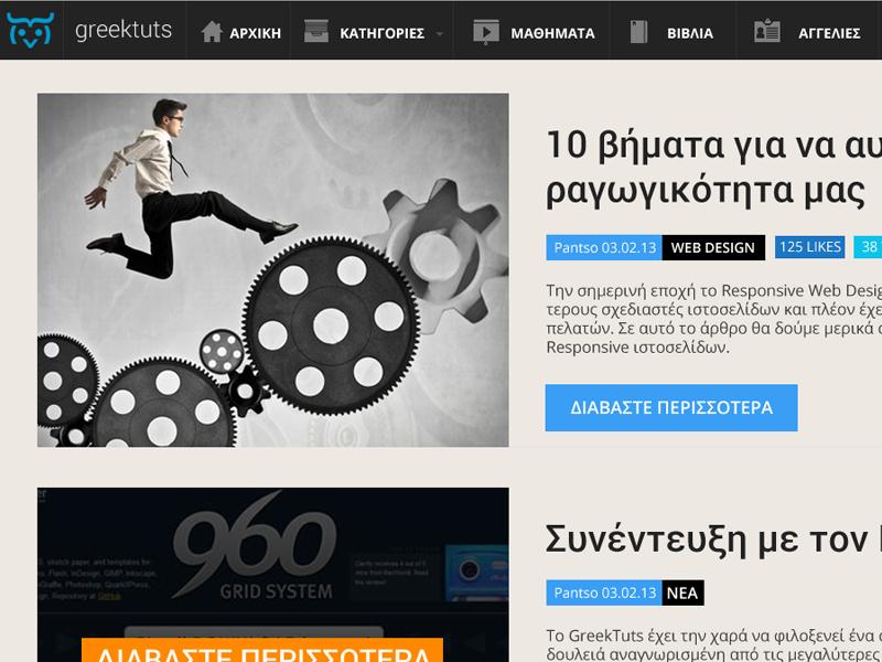 GreekTuts Redesign WIP flat flat design responsive magazine