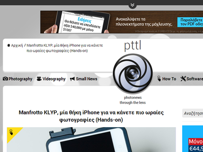 Pttl.gr Redesign redesign responsive clean