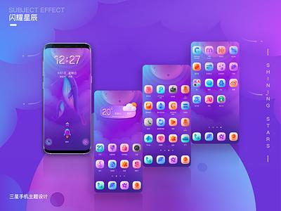 三星手机主题设计Samsung mobile phone theme design 设计 图标 samsung s9