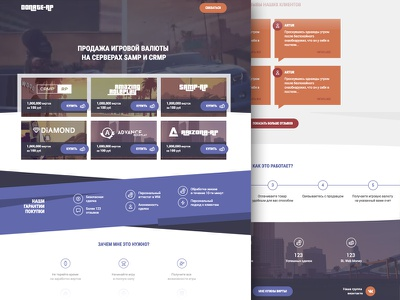 Donate-rp landing page products samp gta money coins animation video landing