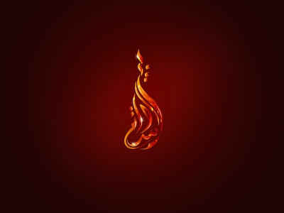 Arabic Logo arabic logo golden urdu calligraphy bayt islam stylish