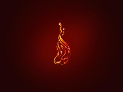 Arabic Logo arabic logo golden urdu calligraphy bayt islam stylish