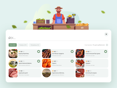 Farm products marketplace — Shopping cart search filters food farm farmer online store marketplace web-design ux shopping cart ui illustration graphic design four-buro four-bureau