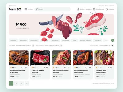 Farm products marketplace — catalogue meat search filter marketplace online store catalogue web-design ux ui farmer illustration graphic design four-buro four-bureau