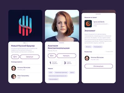 Nova — mobile app for startups slider stars nova web-design vacancy profile startup application ux ui four-buro four-bureau