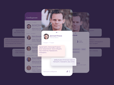 Nova — mobile app for startups startup list chat nova mobile application ux ui web-design four-buro four-bureau