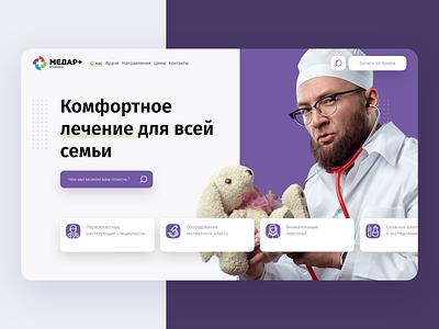Medical clinic website slider doctor medicine ux ui web-design four-buro four-bureau