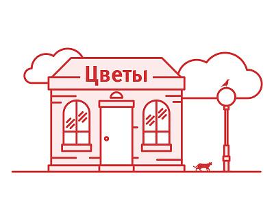 Flower shop  four-buro four-bureau flora center illustration graphic design flower-shop flora sales