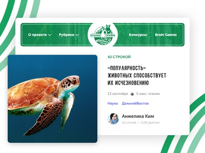 Article of Klein Bottle illustration green klein magazine animals science journal logo design adaptive web ux ui