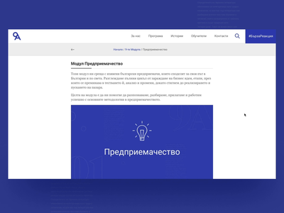 9Academy Website Redesign - Trainings Page web design layout grid ui ux responsive website desktop faq trainings screencast redesign interface animation user interface 9academy 9a