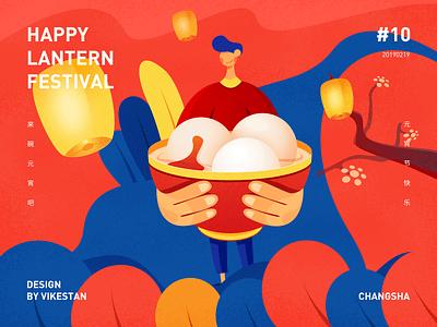 Happy Lantern Festival illustration ui design lantern festival