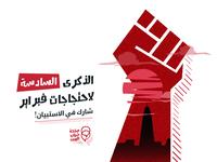 February 11th revolution in Yemen   Yemen Youth Panel