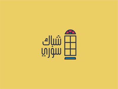 شباك سوري Shebbak Souri Brand Identity