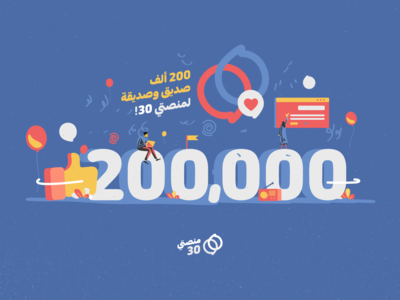 200K likes for Manasati 30 celebration