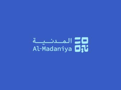 Al-Madaniya Magazine New Logo Design