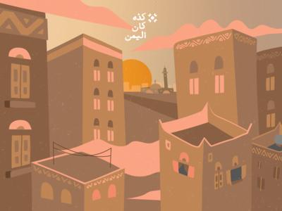 Old Sana'a City - Yemen Used to bo